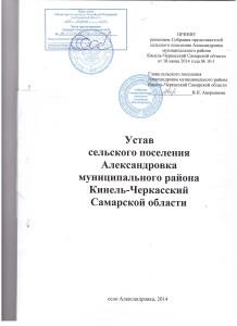 Устав титульная страница